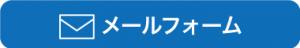 メルフォームボタン