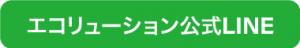 エコリューション公式ラインボタン