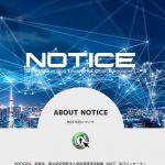 2月20日から実施されるプロジェクト「NOTICE」知っていますか?