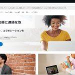 時代はオンライン!会議の革命ツール「Web会議」のご紹介!