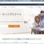 「ZOOM」コピーマンおすすめWeb会議!導入までを紹介!