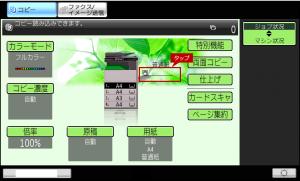 コピー基本画面で「手差し」アイコンをタップ