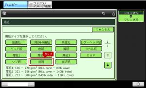 「用紙タイプの選択」画面で、印刷する用紙を選択