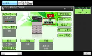 コピー基本画面で「用紙タイプ」が「封筒」になっていることを確認