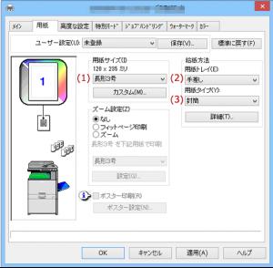 プリンター設定画面で [用紙]タブを選択し、下記の機能を設定