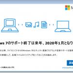 Windows10 今、移行するべき3つの理由!
