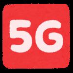 5分でわかる「5G」解説!