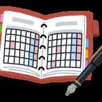 カレンダーアプリで予定をキレイに見やすく管理・共有!!