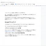 無料+インストール不要!文章作成ソフトGoogleドキュメント!