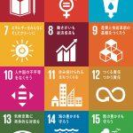 中小企業から見る「SDGs」について