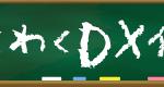 新ブログ「わくわくDX作戦」がスタート!!